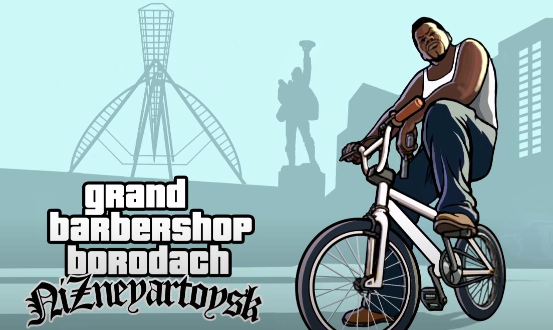 Grand Barbershop Borodach